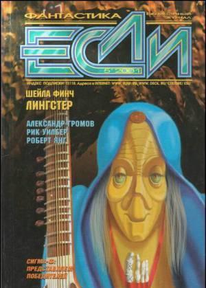 Журнал «Если», 2001 № 05