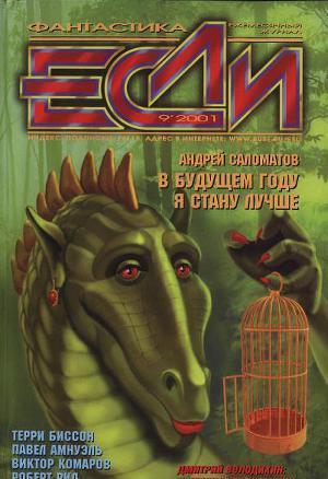 Журнал «Если», 2001 № 09