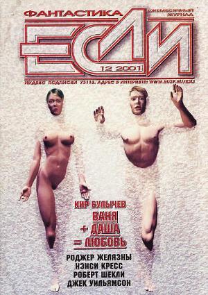 Журнал «Если», 2001 № 12