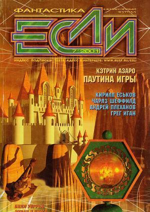 Журнал «Если», 2001 № 7