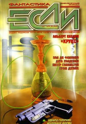 Журнал «Если», 2002 № 02