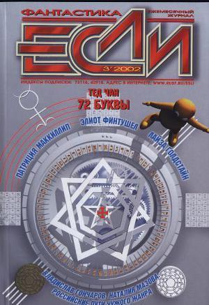 Журнал «Если», 2002 № 03