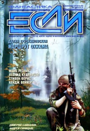 Журнал «Если», 2002 № 04