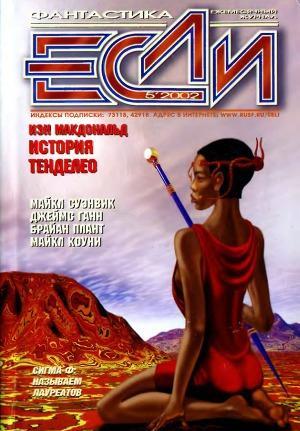 Журнал «Если», 2002 № 05