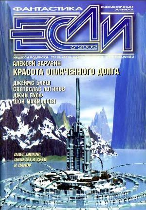 Журнал «Если», 2002 № 06