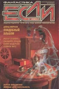 Журнал «Если» 2002 № 08