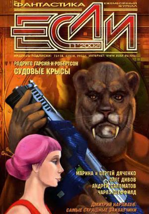Журнал «Если», 2002 № 11