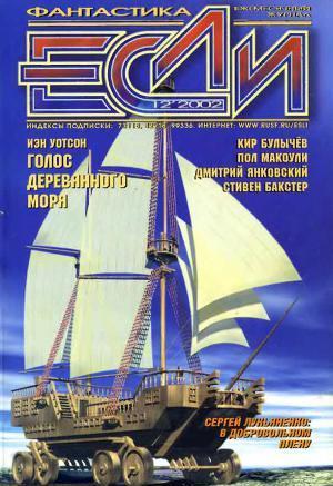 Журнал «Если», 2002 № 12