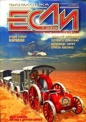 Журнал «Если», 2003 № 03