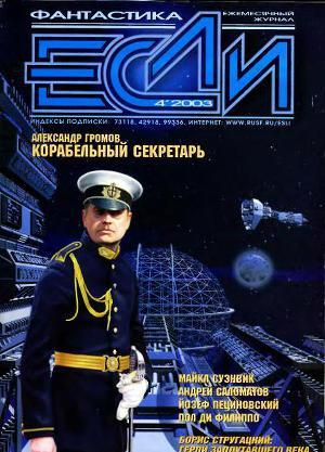 Журнал «Если», 2003 № 04