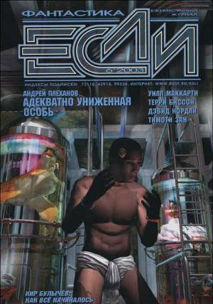 Журнал «Если», 2003 № 06