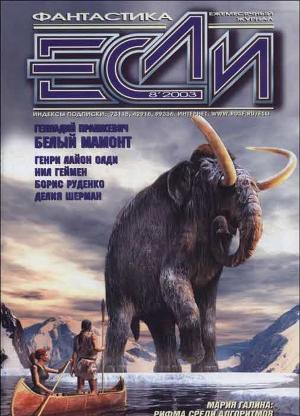 Журнал «Если», 2003 № 08