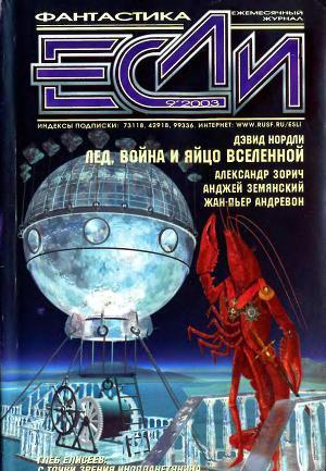 Журнал «Если», 2003 № 09