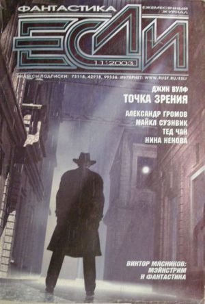 Журнал Если 2003 №11