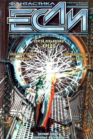 Журнал «Если», 2004 № 05