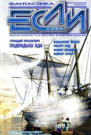 Журнал «Если», 2004 № 06