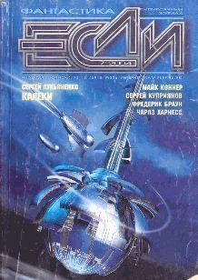 Журнал «Если», 2004 № 07