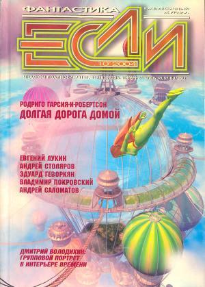 Журнал «Если», 2004 № 10