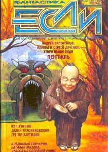 Журнал «Если», 2004 № 9