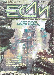 Журнал «Если», 2005 № 02
