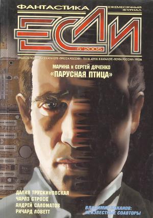 Журнал «Если», 2005 № 05