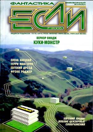 Журнал «Если», 2005 № 07
