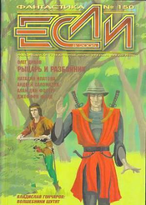 Журнал «Если», 2005 № 08