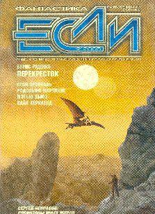 Журнал «Если», 2005 № 09