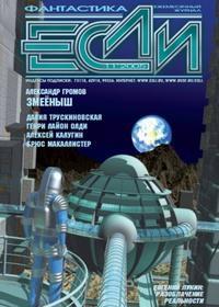Журнал «Если», 2005 № 11