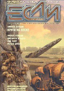 Журнал «Если», 2005 № 12
