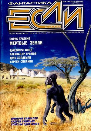 Журнал «Если», 2006 № 02