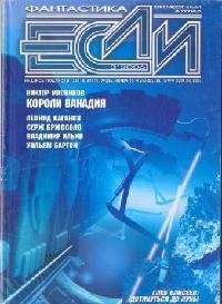 Журнал «Если», 2006 № 03