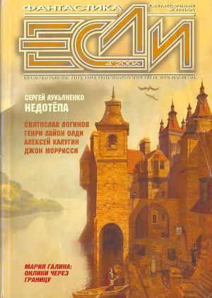 Журнал «Если», 2006 № 04