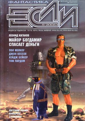 Журнал «Если», 2006 № 05