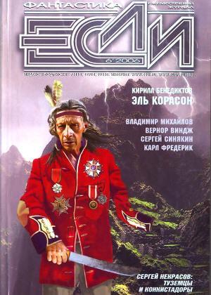 Журнал «Если», 2006 № 06