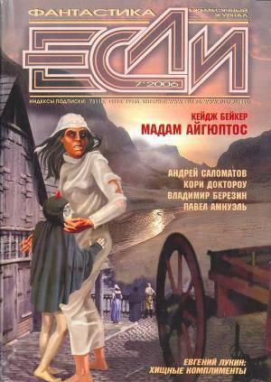 Журнал «Если», 2006 № 07