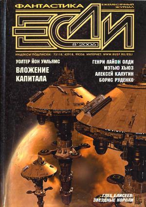 Журнал «Если», 2006 № 08