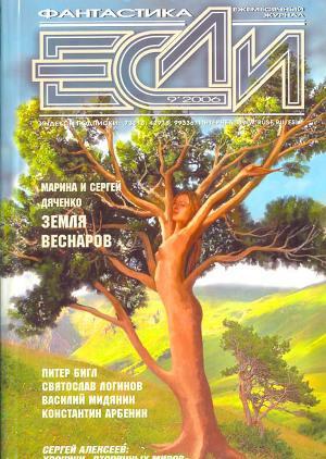 Журнал «Если», 2006 № 09