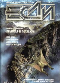 Журнал «Если», 2006 № 11