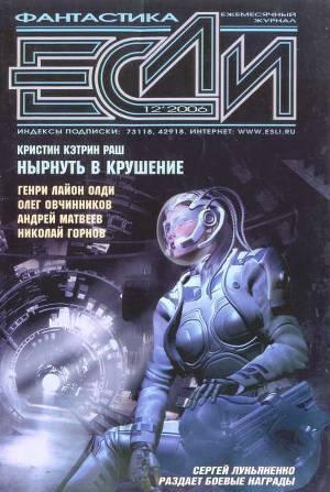 Журнал «Если», 2006 № 12