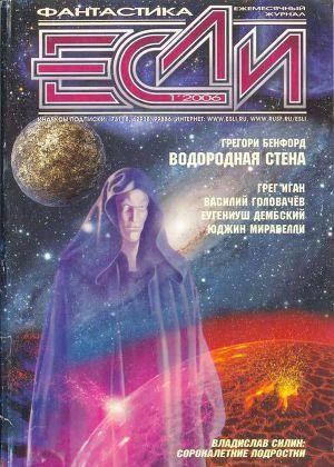Журнал «Если», 2006 № 1