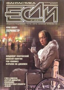 Журнал «Если», 2007 № 02