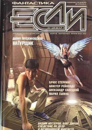 Журнал «Если», 2007 № 03