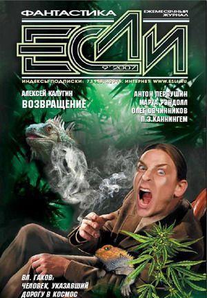 """Журнал """"Если"""", 2007 № 09"""