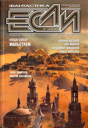 Журнал «Если», 2008 № 02
