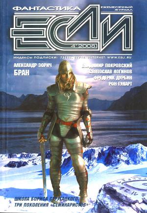 Журнал «Если», 2008 № 04