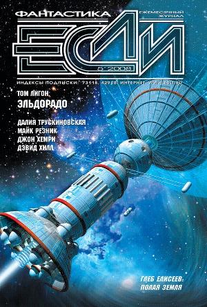 Журнал «Если» 2008 № 05