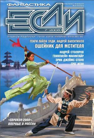 Журнал «Если» 2008 № 07