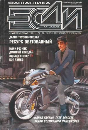 Журнал «Если» 2008 № 09