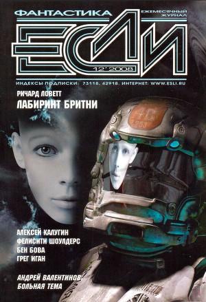 Журнал «Если», 2008 № 12